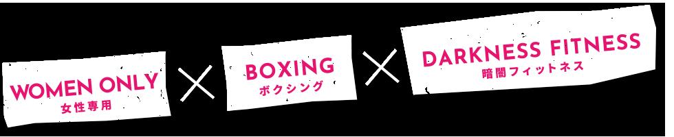 「WOMEN ONLY 女性専用」×「BOXINGボクシング」×「DARKNESS FITNESS 暗闇フィットネス」