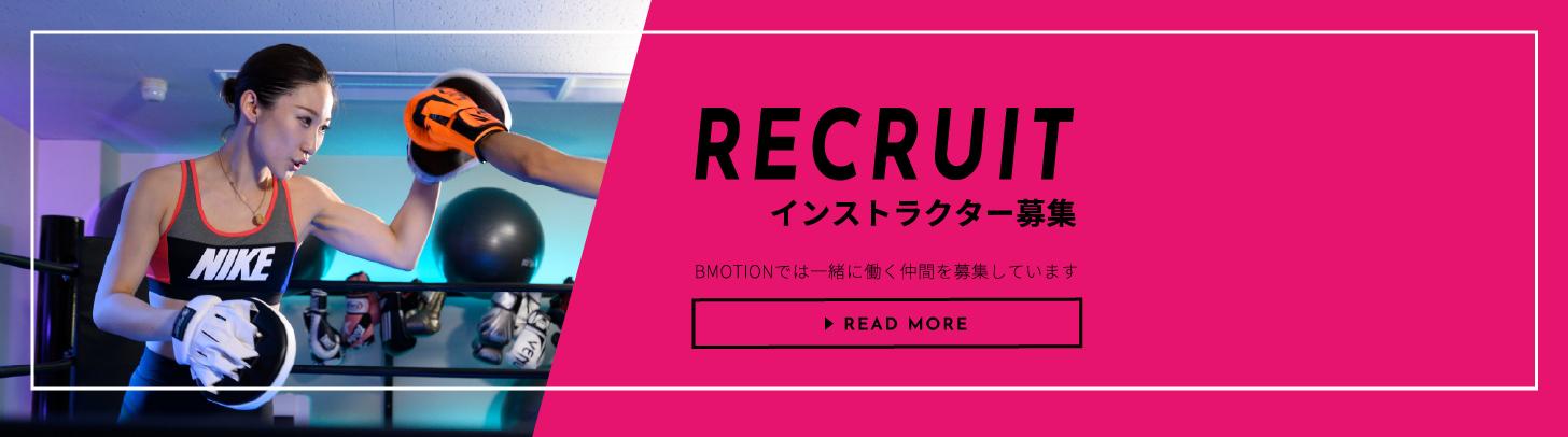インストラクター募集:BMOTIONでは一緒に働く仲間を募集しています